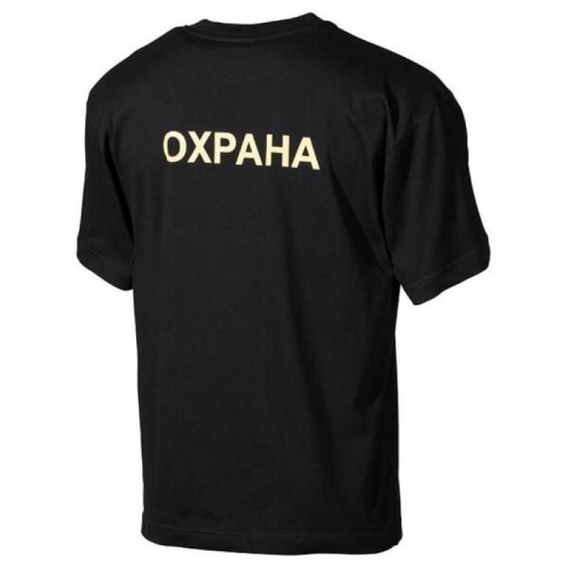 """Тениска с щампа """"ОХРАНА"""""""
